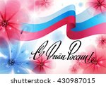 Day Of Russia 12 June....