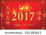chinese new year of the rooster ... | Shutterstock .eps vector #431183611