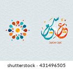 Islamic Calligraphy Vectors Of...