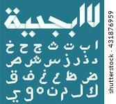 folded paper arabic typeface. | Shutterstock .eps vector #431876959