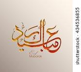 calligraphic text of eid... | Shutterstock .eps vector #434536855
