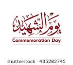 martyr commemoration day  ... | Shutterstock .eps vector #435282745