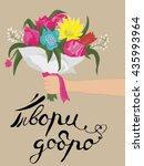 gift for you  beautiful flower... | Shutterstock .eps vector #435993964