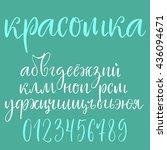 calligraphic cyrillic alphabet. ...   Shutterstock .eps vector #436094671