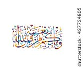 arabic calligraphy almighty god ... | Shutterstock .eps vector #437724805