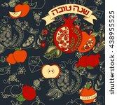 rosh hashanah  jewish new year  ... | Shutterstock .eps vector #438955525