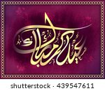 beautiful glossy arabic islamic ... | Shutterstock .eps vector #439547611