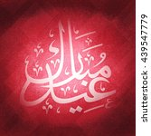 glossy arabic islamic...   Shutterstock .eps vector #439547779