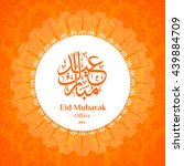 eid mubarak with arabic... | Shutterstock .eps vector #439884709