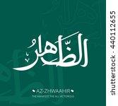 beautiful vector arabic... | Shutterstock .eps vector #440112655