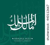 beautiful vector arabic... | Shutterstock .eps vector #440112667