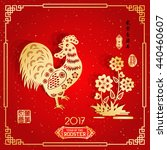 rooster year chinese zodiac... | Shutterstock .eps vector #440460607