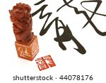 Chinese Dragon   Calligraphy...