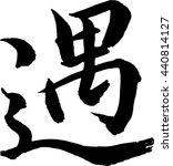 japanese calligraphy. meaning...   Shutterstock .eps vector #440814127