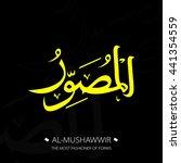 vector arabic calligraphy the... | Shutterstock .eps vector #441354559