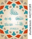Arabic Islamic Calligraphy...