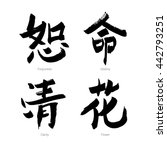 set of black chinese... | Shutterstock .eps vector #442793251