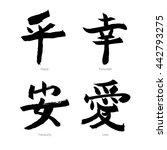 Set Of Black Chinese...