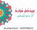 eidokom mubarak   translation   ... | Shutterstock .eps vector #443938621