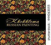 vector russian ethnic ornament...   Shutterstock .eps vector #444063055