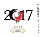 chinese calligraphy 2017.... | Shutterstock .eps vector #444080014