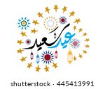 beautiful greeting card on the... | Shutterstock .eps vector #445413991