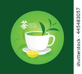 green tea cup with japanese... | Shutterstock .eps vector #445483057