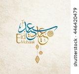 """eid mubarak"" greeting card  | Shutterstock .eps vector #446420479"