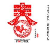 chinese year of rooster made by ... | Shutterstock .eps vector #446428111