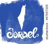 israel. grunge blue vector... | Shutterstock .eps vector #447057205