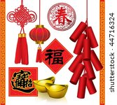 Chinese New Year decorative elements 1 - stock vector