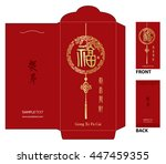 chinese new year money red... | Shutterstock .eps vector #447459355