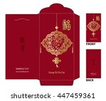 chinese new year money red... | Shutterstock .eps vector #447459361