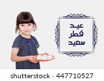 eid el fitr greeting card  ... | Shutterstock . vector #447710527