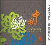 chinese lantern festival... | Shutterstock .eps vector #448035277