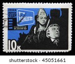 Small photo of USSR - CIRCA 1966: A postage stamp printed in the Soviet Union shows a frame from the movie Hamlet, circa 1966
