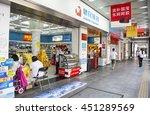 guangzhou  china   jun 1  2016  ... | Shutterstock . vector #451289569
