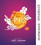 vector illustration moon... | Shutterstock .eps vector #451430125