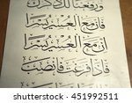 islamic calligraphy   say god... | Shutterstock . vector #451992511