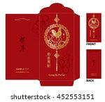 chinese new year money red... | Shutterstock .eps vector #452553151