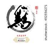 chinese calligraphy translation ... | Shutterstock .eps vector #452556271