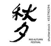 black chinese hieroglyphs for...   Shutterstock .eps vector #453790294