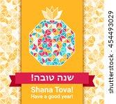 rosh hashana   jewish new year...   Shutterstock .eps vector #454493029