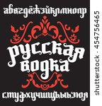 fantasy gothic font. cyrillic... | Shutterstock .eps vector #454756465