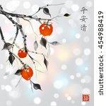 date plum tree with orange... | Shutterstock .eps vector #454988419