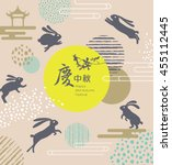 mid autumn festival design with ... | Shutterstock .eps vector #455112445