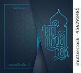 eid mubarak islamic vector...   Shutterstock .eps vector #456293485