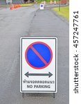 no parking sign | Shutterstock . vector #457247761