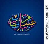 calligraphic text of eid... | Shutterstock .eps vector #458813821