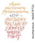 russian calligraphic alphabet.... | Shutterstock .eps vector #460479721